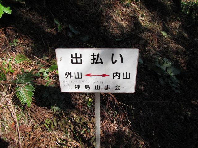 伊豆三山縦走: らっかせいブログ